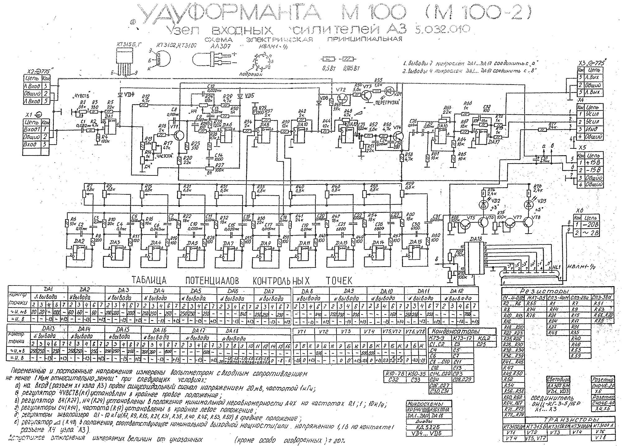 схема уселителя уау-55