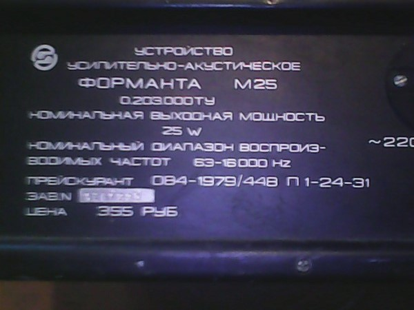 Акустика СССР – ldsound.ru