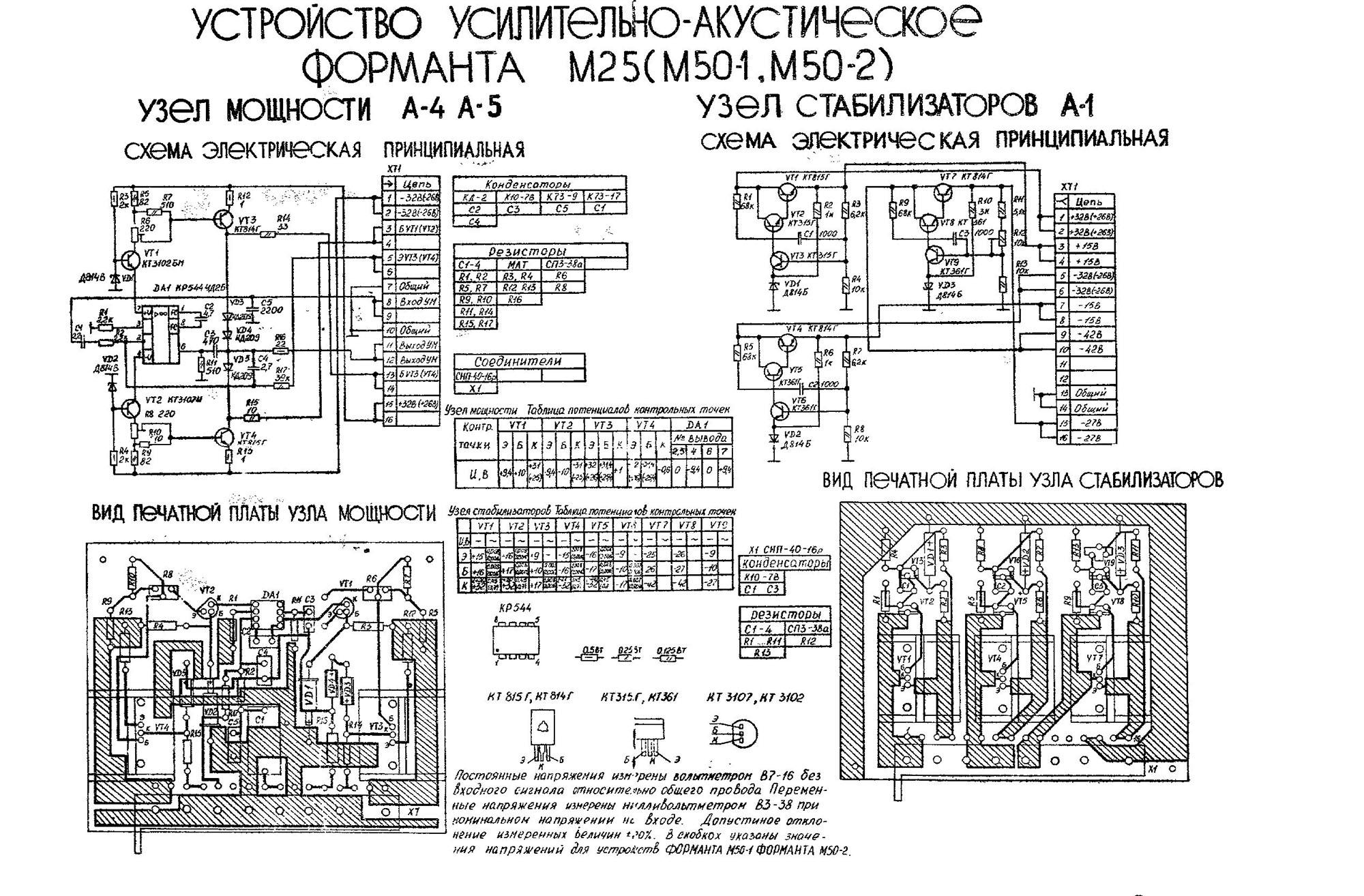 2 форманта схема усилителя м50
