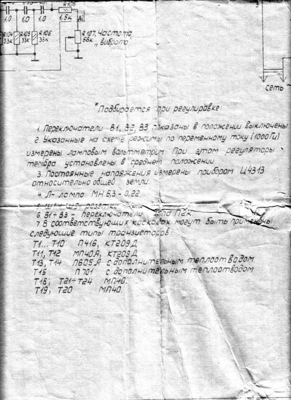 Схемы ГАРМОНИЯ-25 Схемы