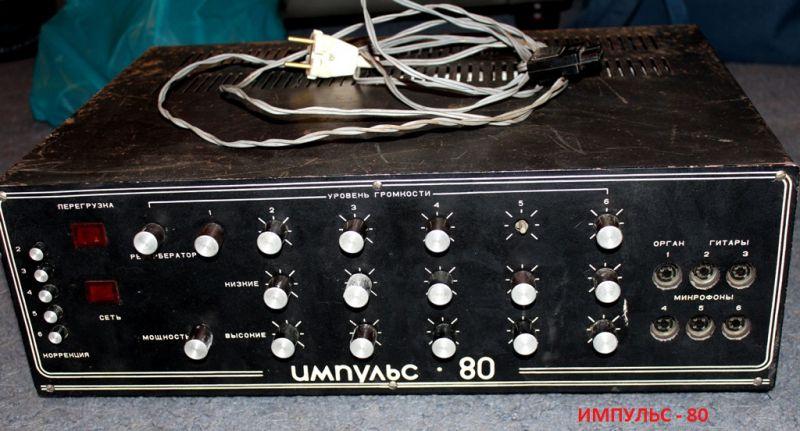 Схемы Импульс-80