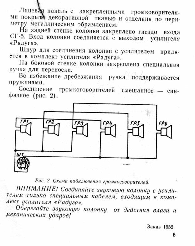 звуковой колонки 3К-24