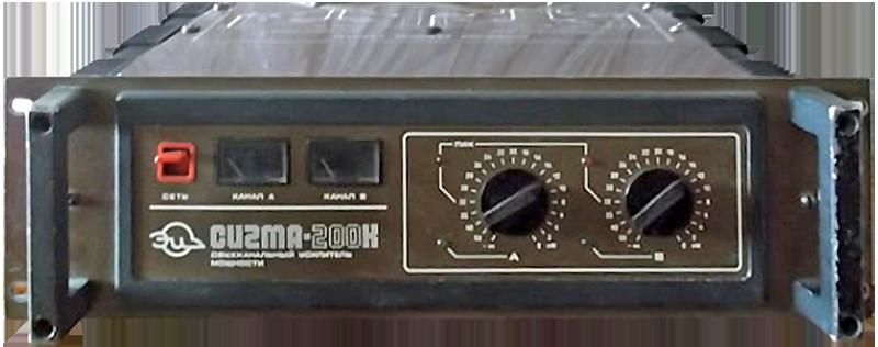 двухканальный Сигма-200К