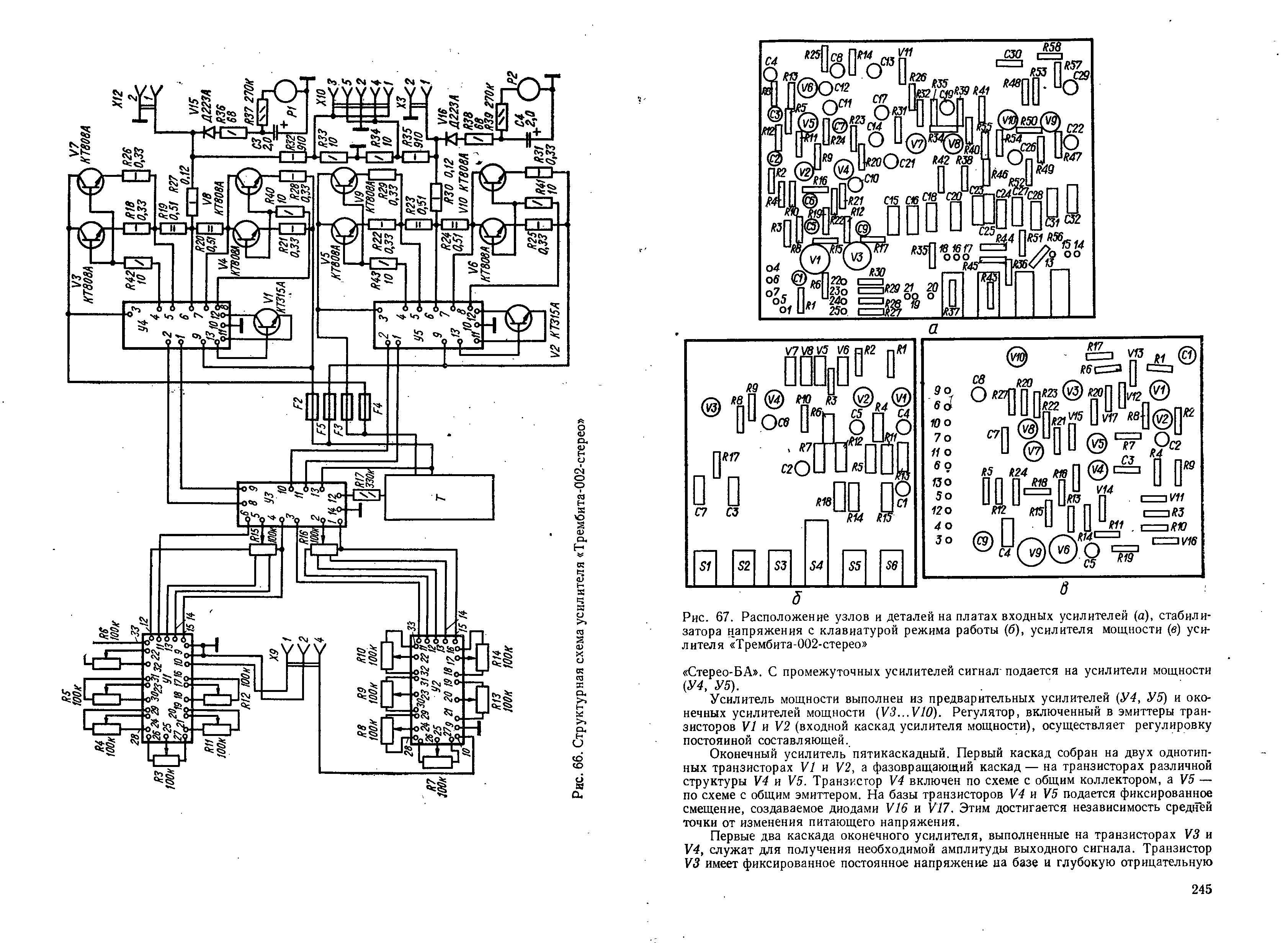 Орфей 201 схема.