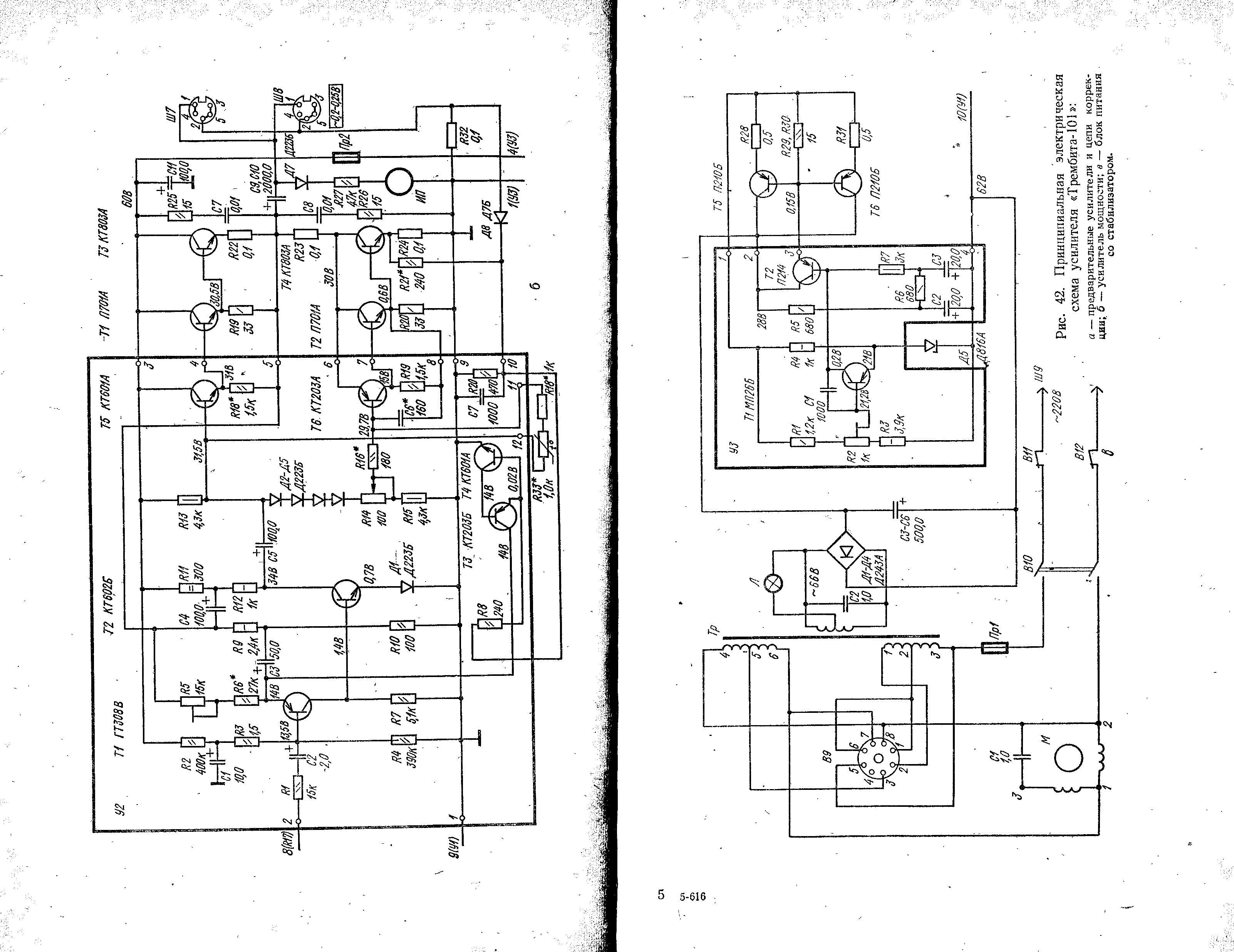 схема для электрогитары тоника