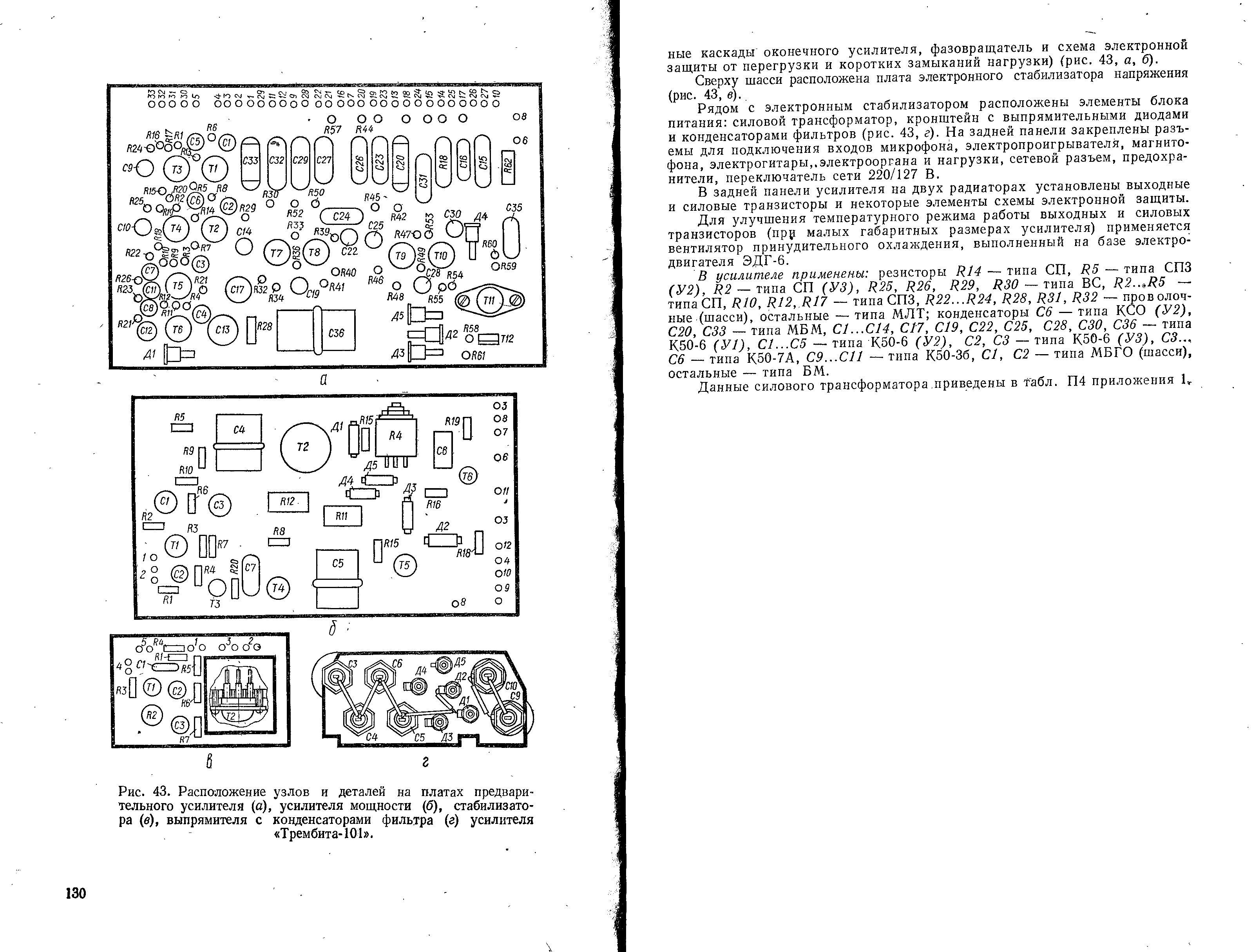электроника уау 03 схема