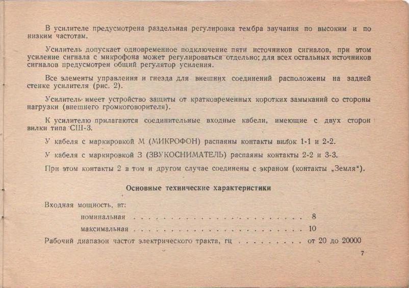 схемы УЭМИ-10