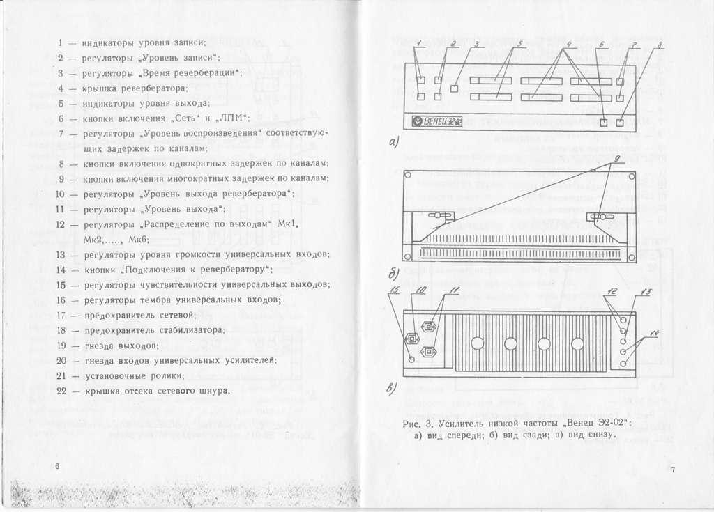 Схемы ВЕНЕЦ Э2-02
