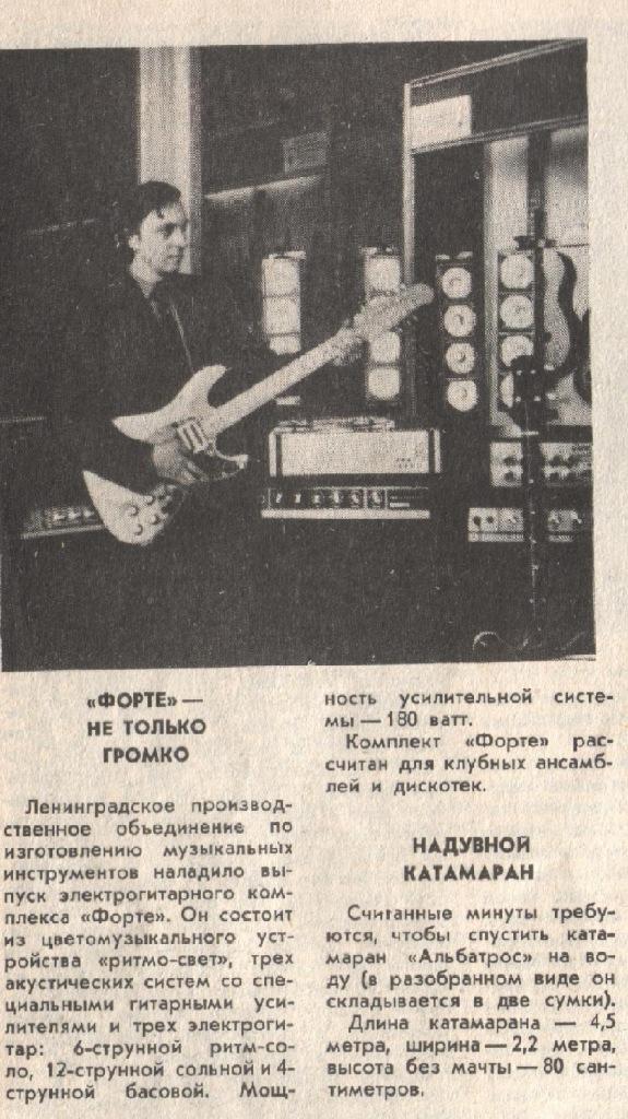 Предположительно эта гитара относится к серии АК Адмирал, которая включала в себя шестиструнную электрогитару.