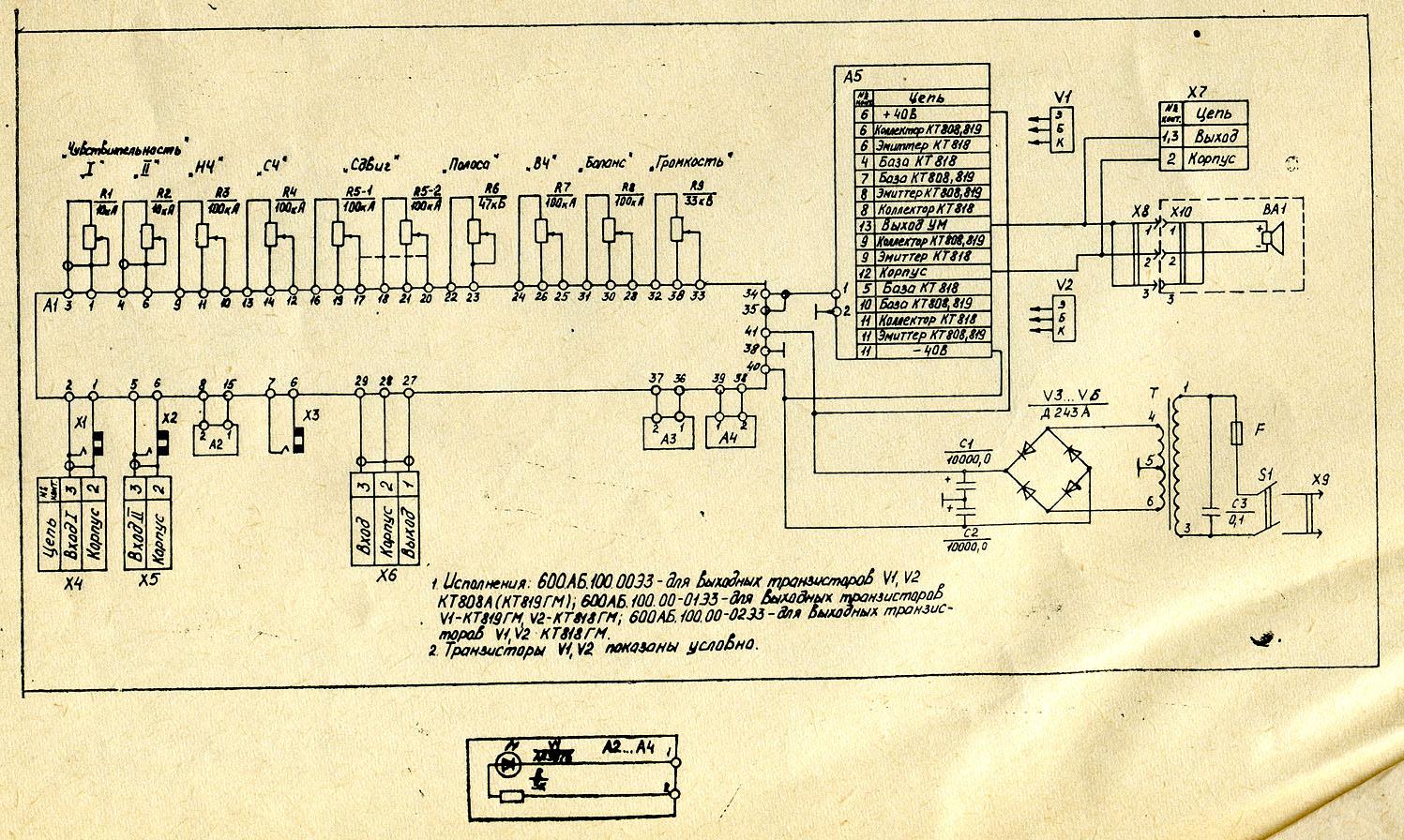 электроника уау-03 venta схема
